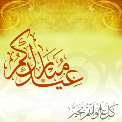 كل عام وانتم بخير.. عيد اضحى مبارك