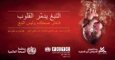 اليوم العالمي للامتناع عن تعاطي التبغ لعام 2018: 31 مايو